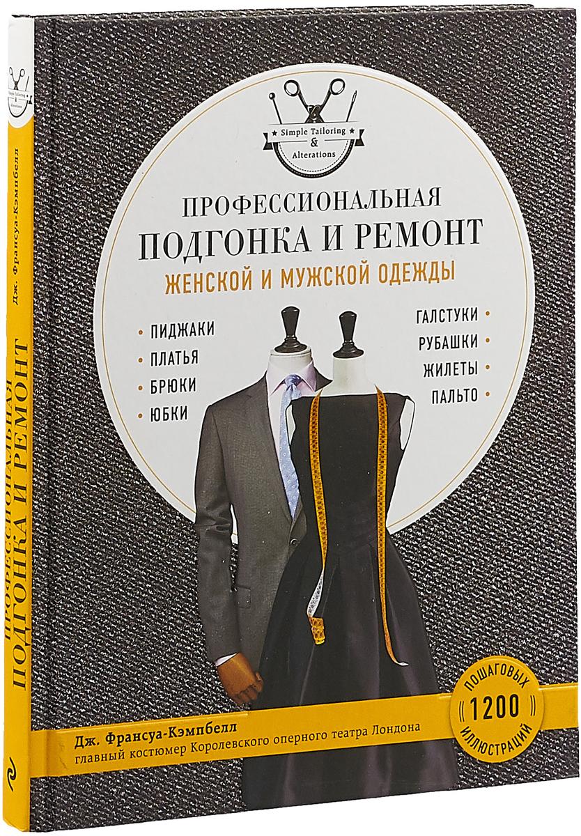 Professionalqnaya-podgonka-i-remont-zhenskoj-i-muzhskoj-odezhdy-146757192