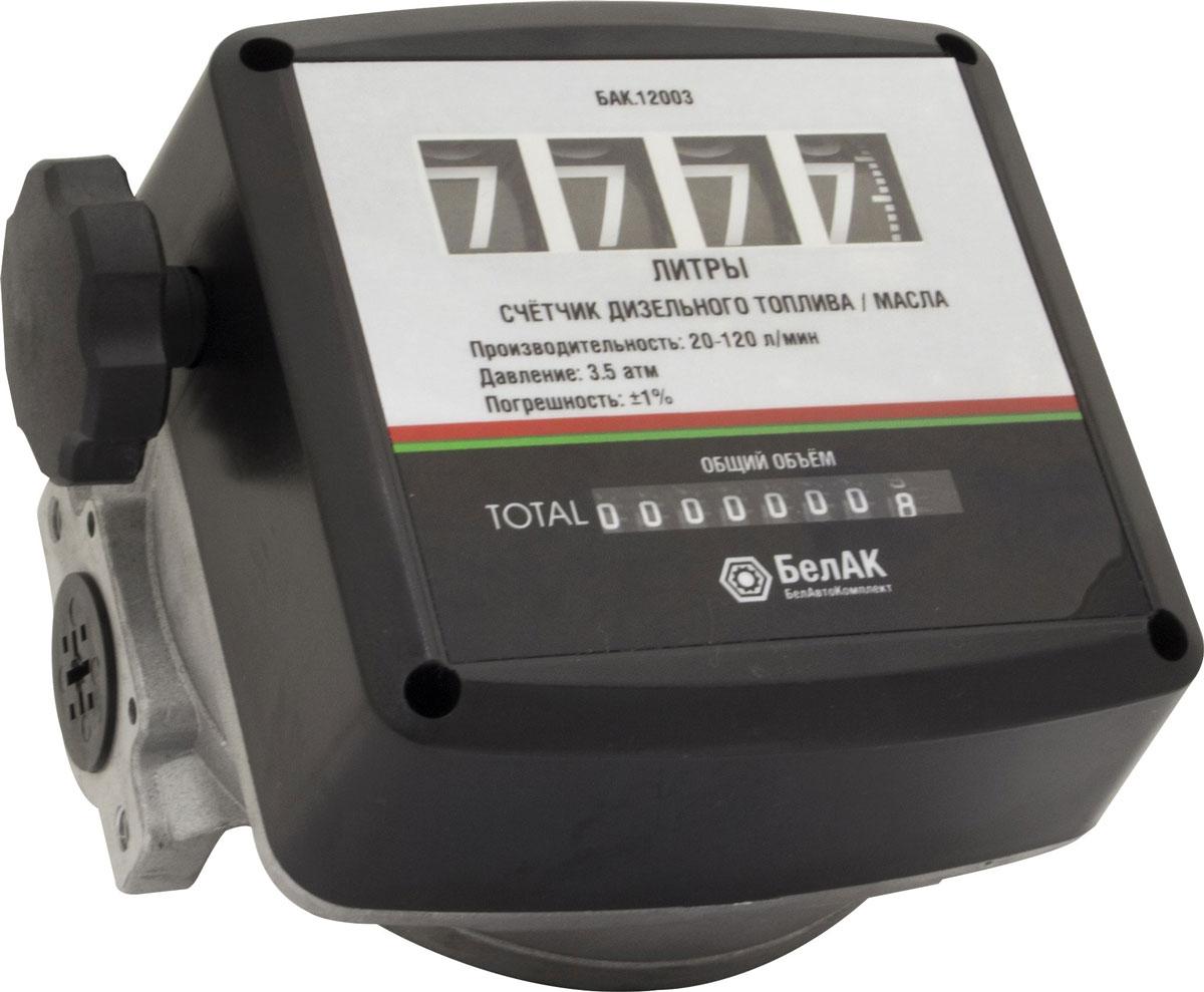 Счетчик для дизельного топлива БелАК аксессуар белак бак 11014