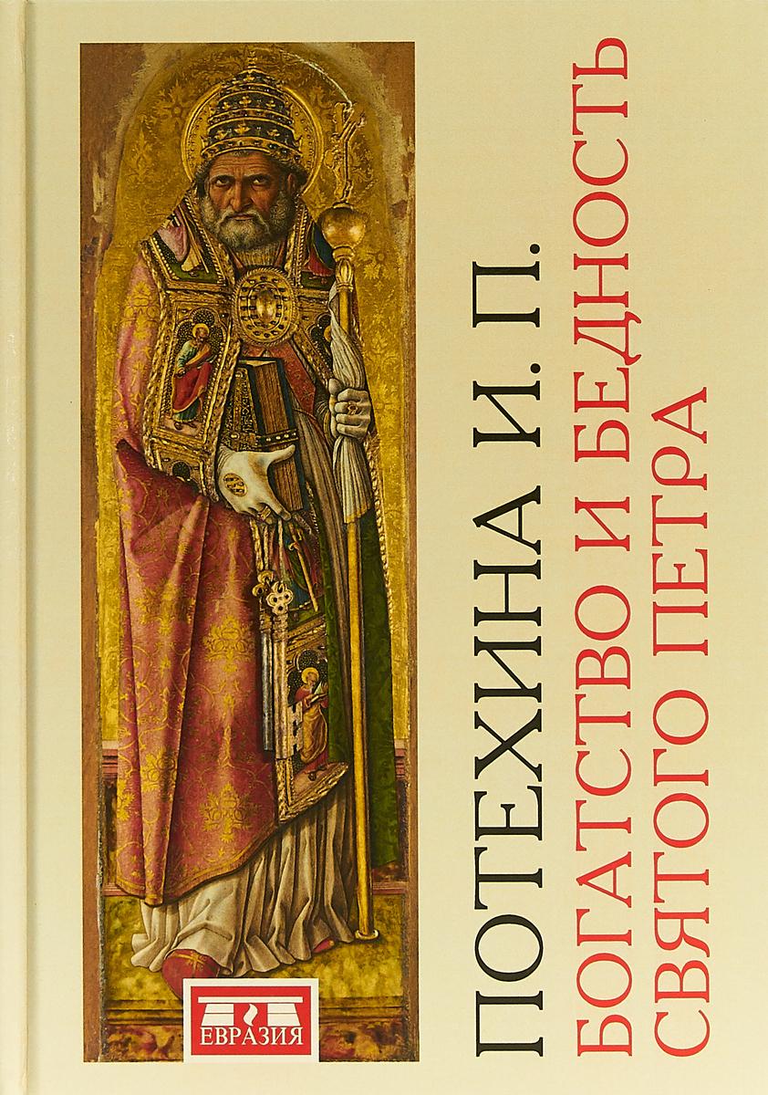 Потехина И. Богатство и бедность святого Петра. Административно-финансовая система средневекового папства