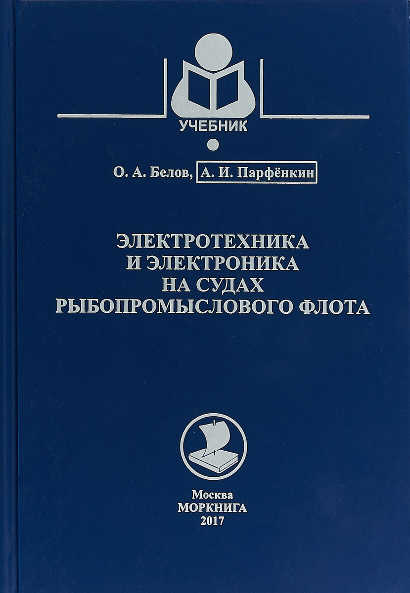 О. А. Белов, А. И. Парфенкин Электротехника и электроника на судах рыбопромыслового флота. Учебник