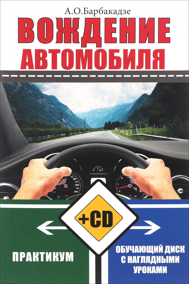 А. О. Барбакадзе Вождение автомобиля. Практикум (+ СD)