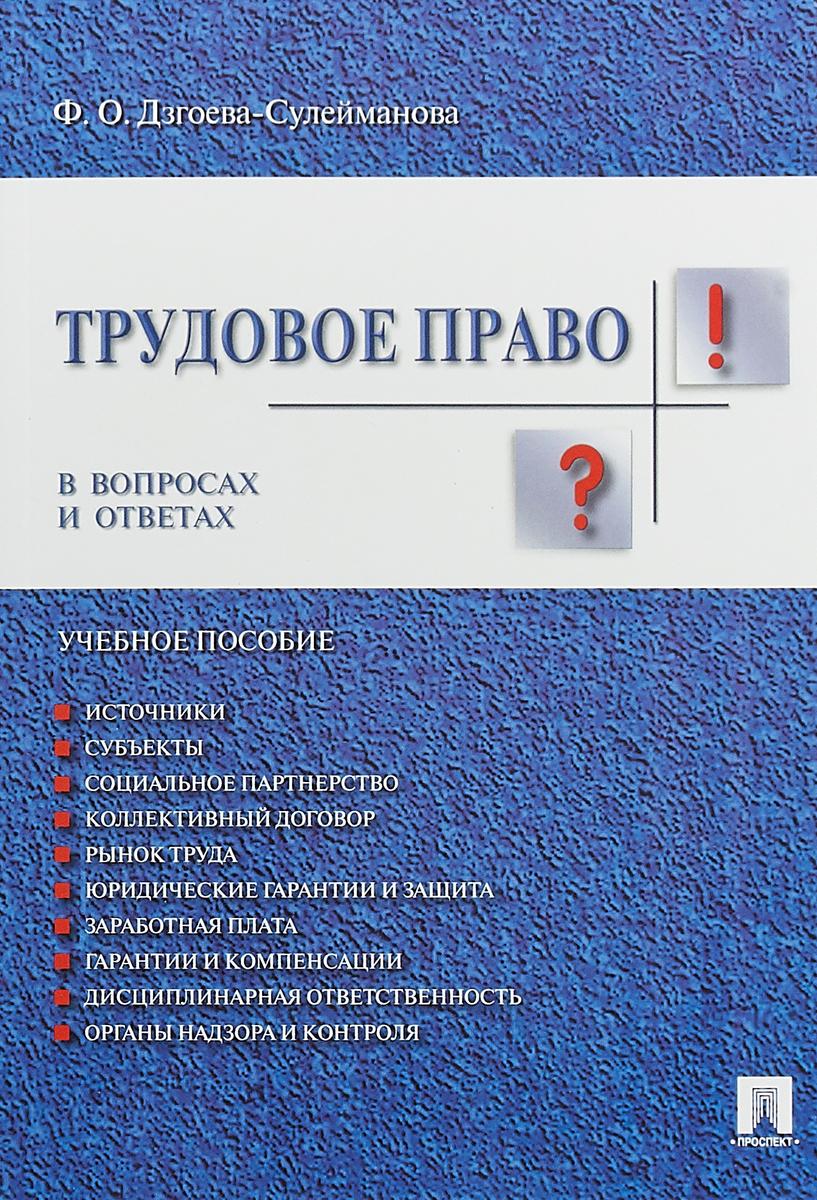 Ф.О.Дзгоева-Сулейманова Трудовое право в вопросах и ответах. Учебное пособие