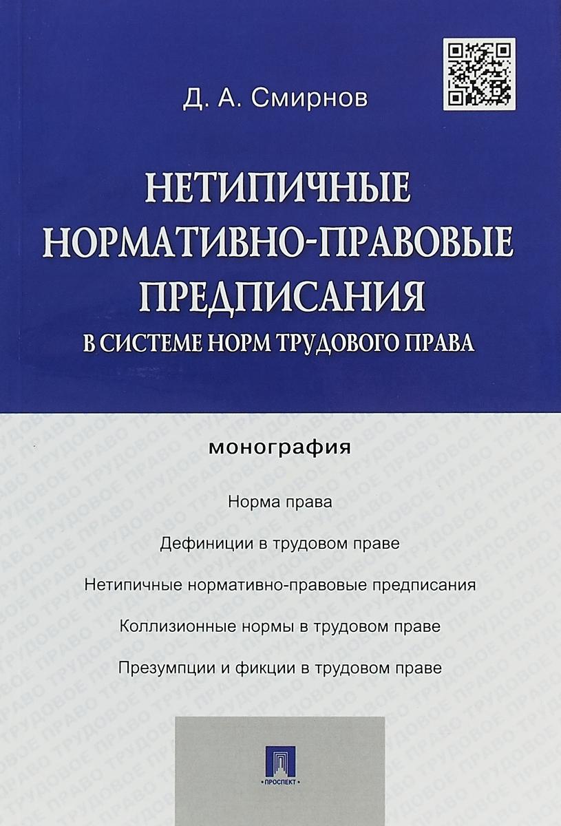 Нетипичные нормативно-правовые предписания в системе норм трудового права | Смирнов Дмитрий Александрович