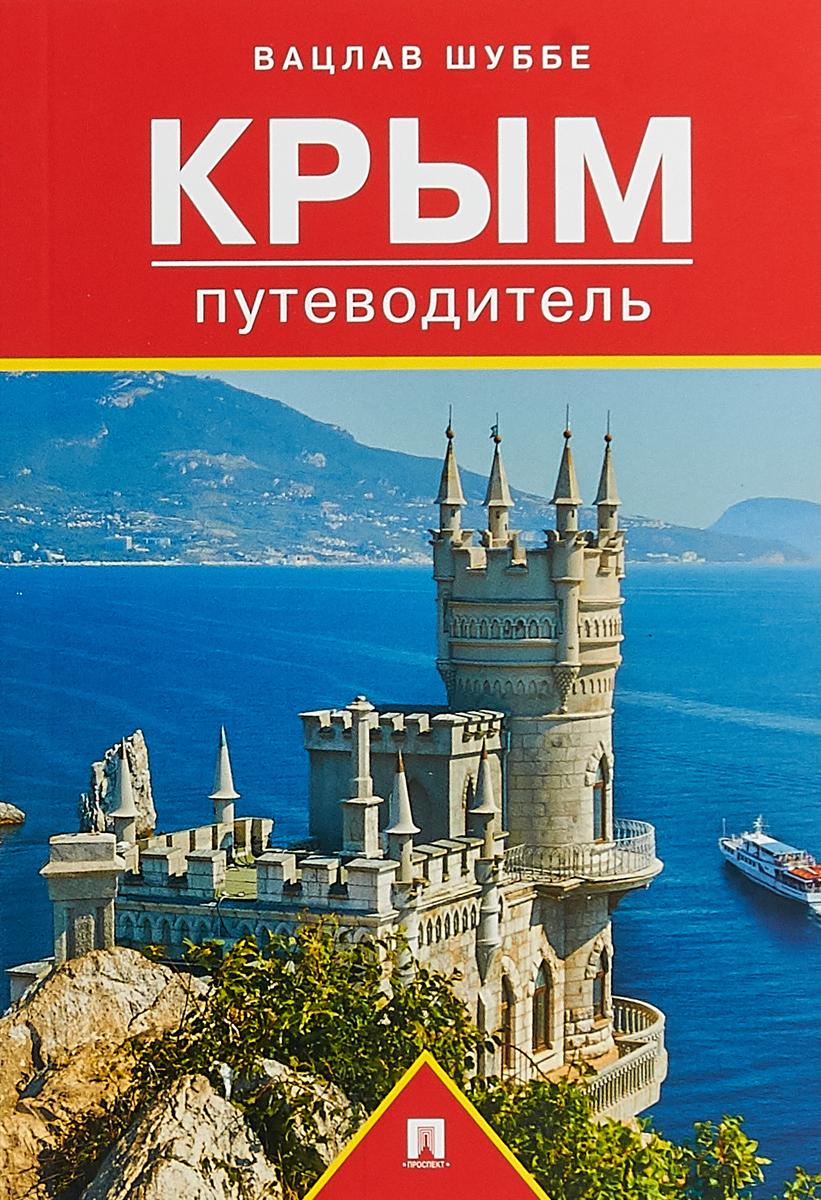 В.Шуббе Крым. Путеводитель