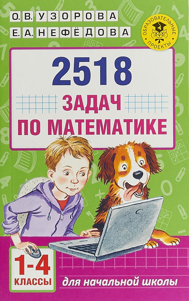 О. В. Узорова, Е. А. Нефедова Математика. 1-4 классы. 2518 задач