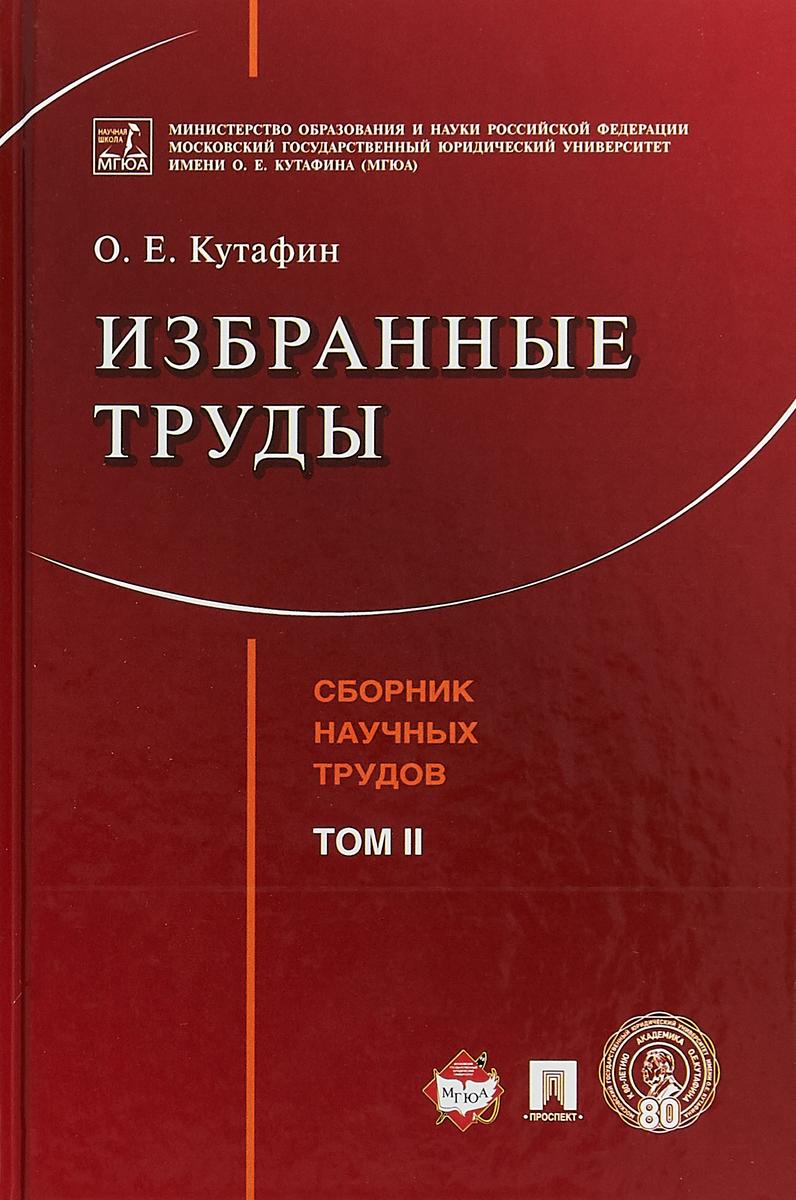 О.Е.Кутафин , сост. В.В.Комарова О. Е. Кутафин. Избранные труды. Том 2