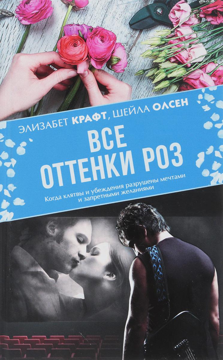 Элизабет Крафт, Шейла Олсен Все оттенки роз