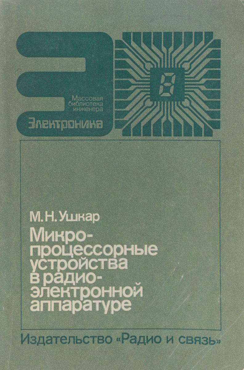 М.Н.Ушкар Микропроцессорные устройства в радиоэлектронной аппаратуре