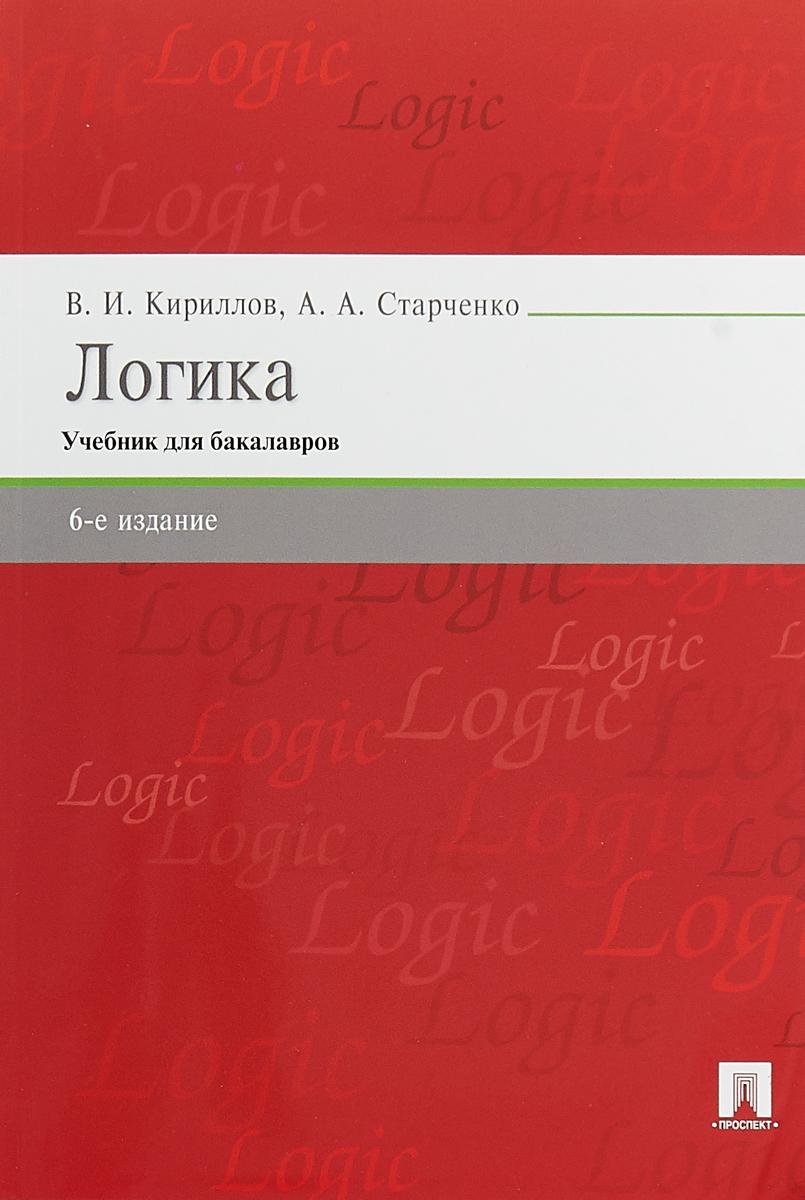 В. И. Кириллов,А. А. Старченко А.А. Логика.Учебник для бакалавров цены онлайн