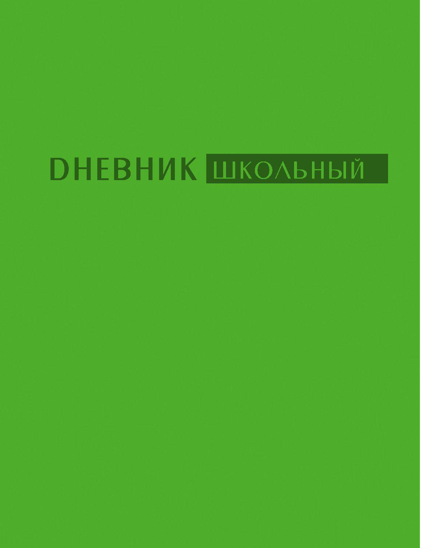 Unnika Land Дневник школьный цвет насыщенно-салатовый unnika land дневник школьный цвет синий