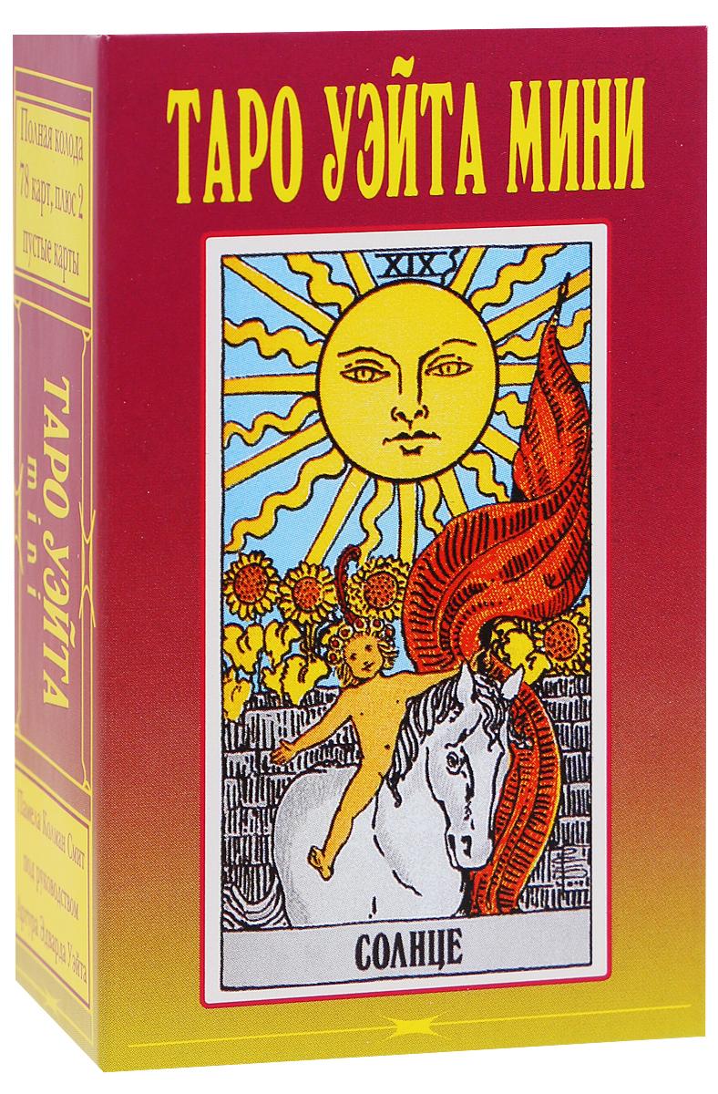 Артур Эдвард Уэйт Таро Уэйта Мини (набор из 78 карт +2 пустые карты, миниатюрное издание) уэйт артур эдвард тайны магии обзор сочинений элифаса леви