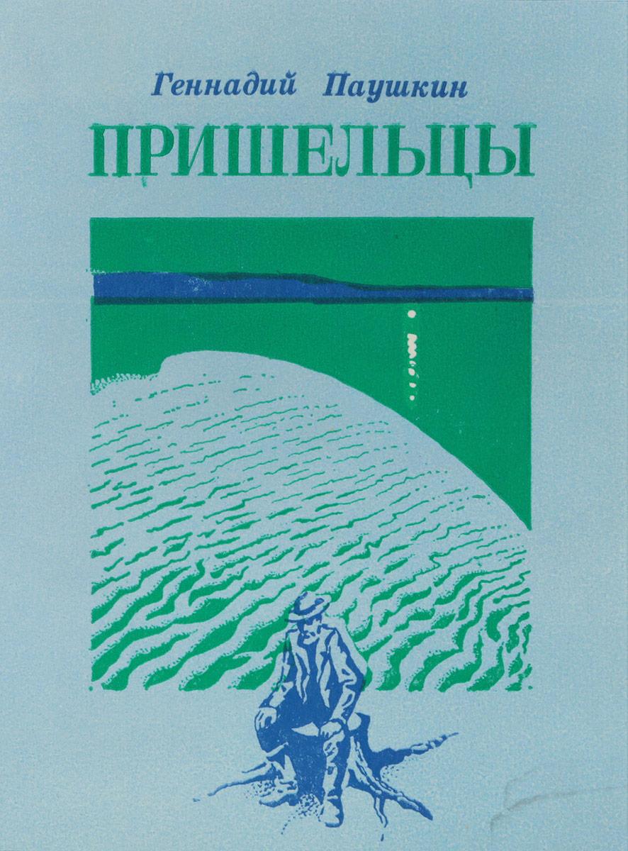 Геннадий Паушкин Пришельцы