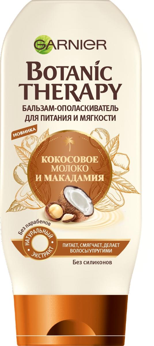 """Garnier Бальзам """"Botanic Therapy. Кокосовое молоко и макадамия"""", для питания и мягкости, 200 мл"""
