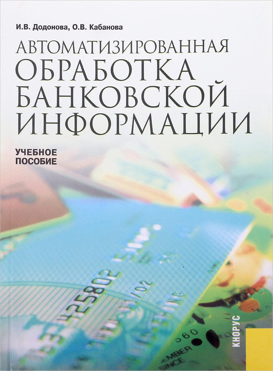 И. В. Додонова, О. В. Кабанова Автоматизированная обработка банковской информации