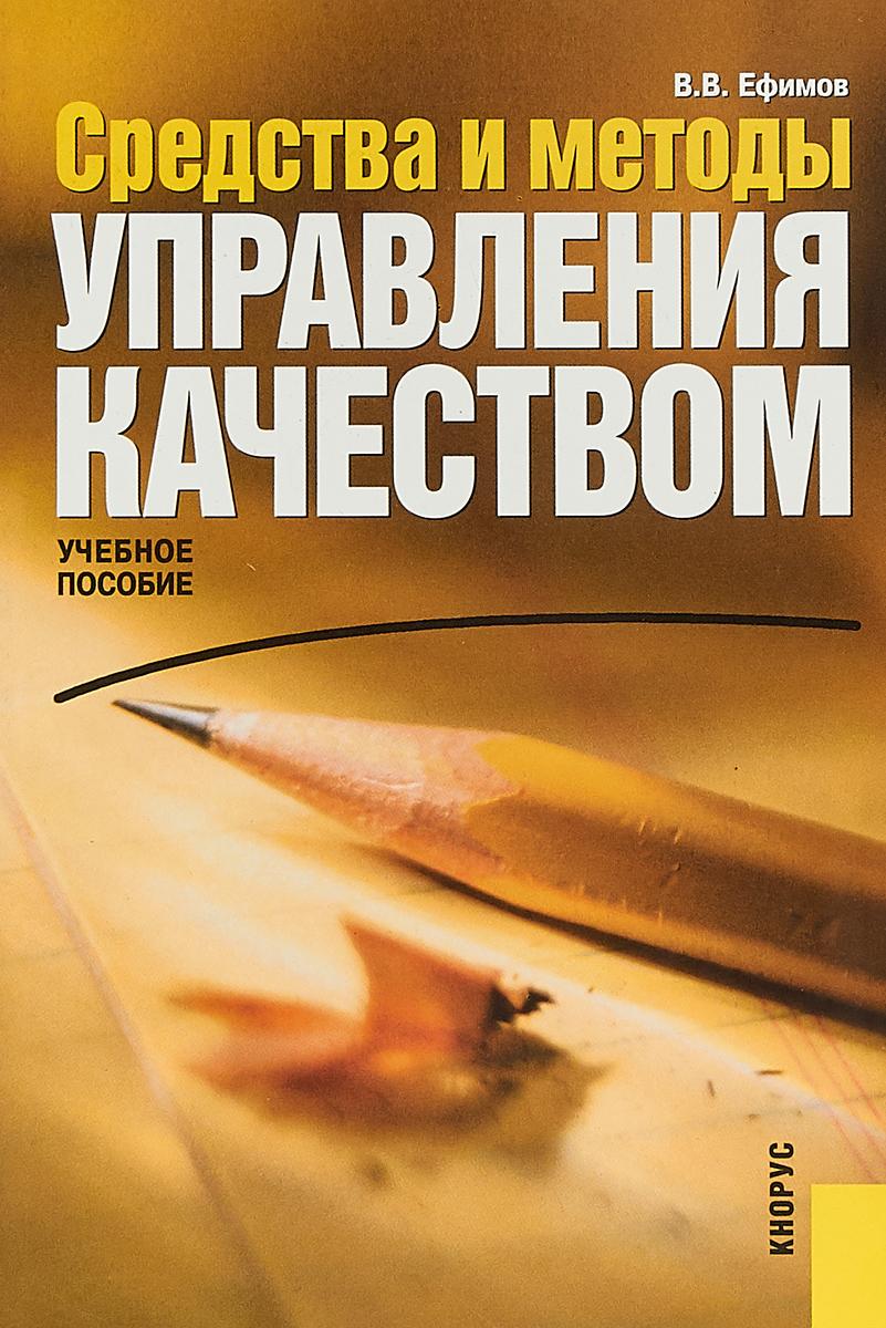 В. В. Ефимов Средства и методы управления качеством