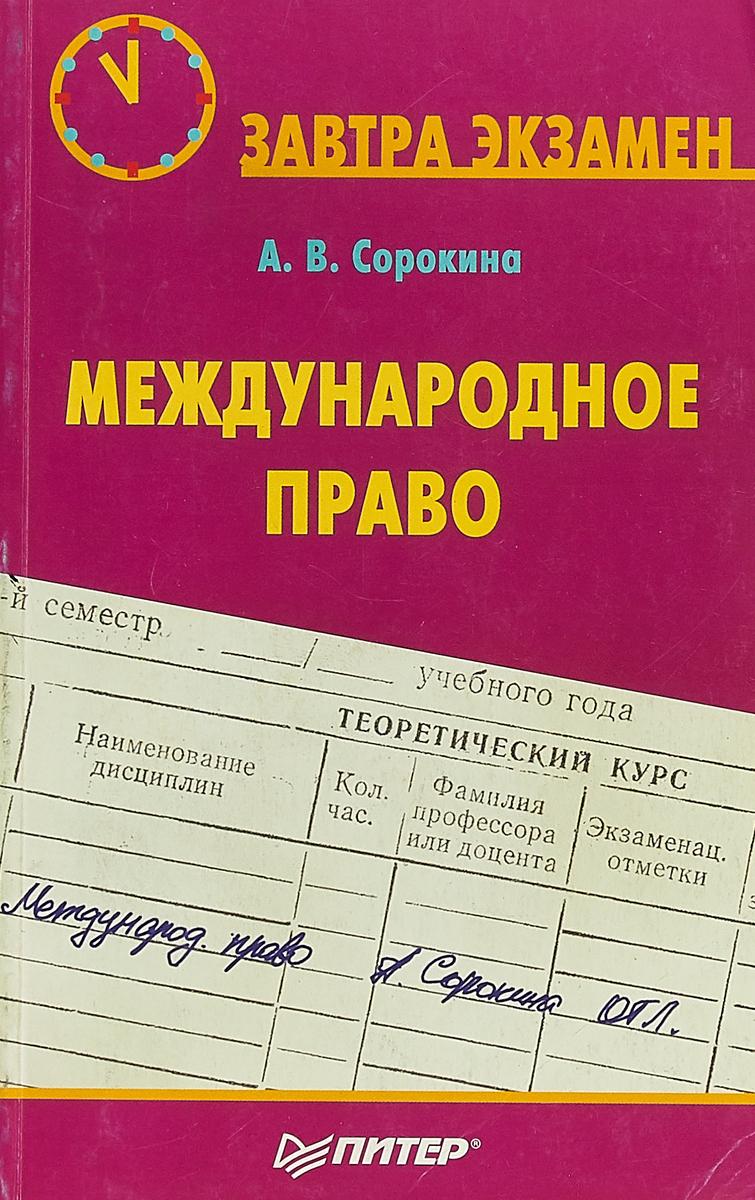 А. В. Сорокина Международное право