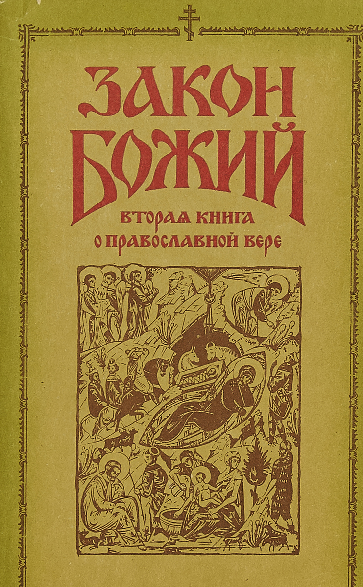 Закон Божий. Вторая книга о православной вере