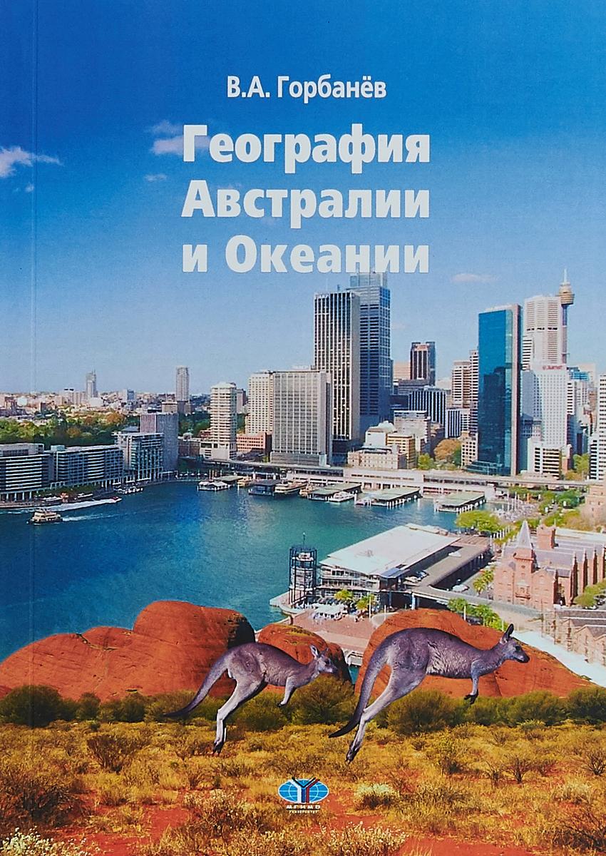 В.А. Горбанёв География Австралии и Океании