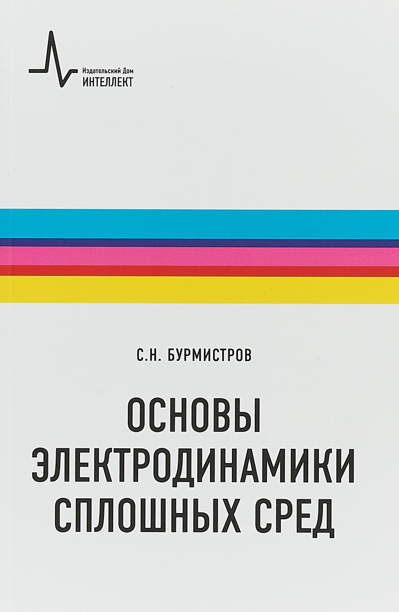 С. Н. Бурмисторов Основы электродинамики сплошных сред
