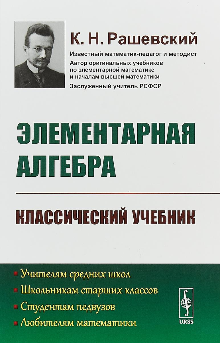 К. Н. Рашевский Элементарная алгебра. Классический учебник