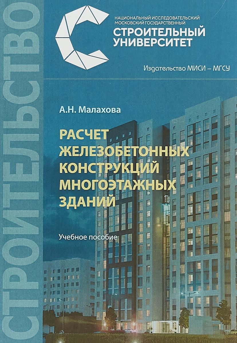 А.Н. Малахова Расчет железобетонных конструкций многоэтажных зданий