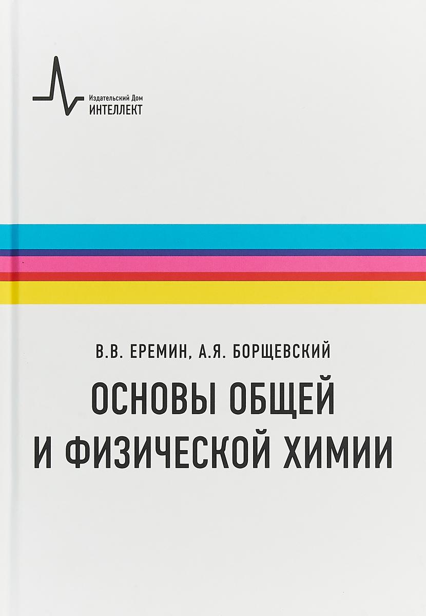 В. В. Еремин, А. Я. Борщевский Основы общей и физической химии. Учебное пособие