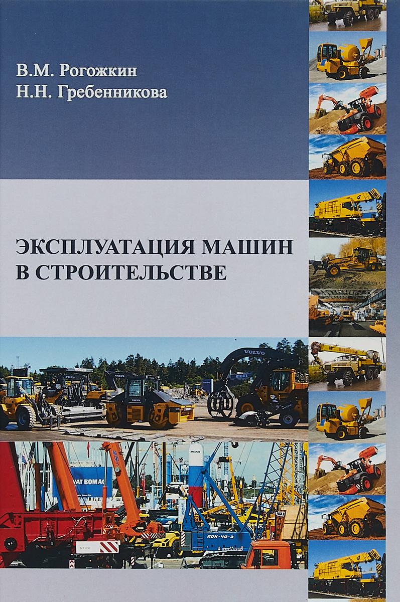 В. М. Рогожкин, Н. Н. Гребенникова Эксплуатация машин в строительстве