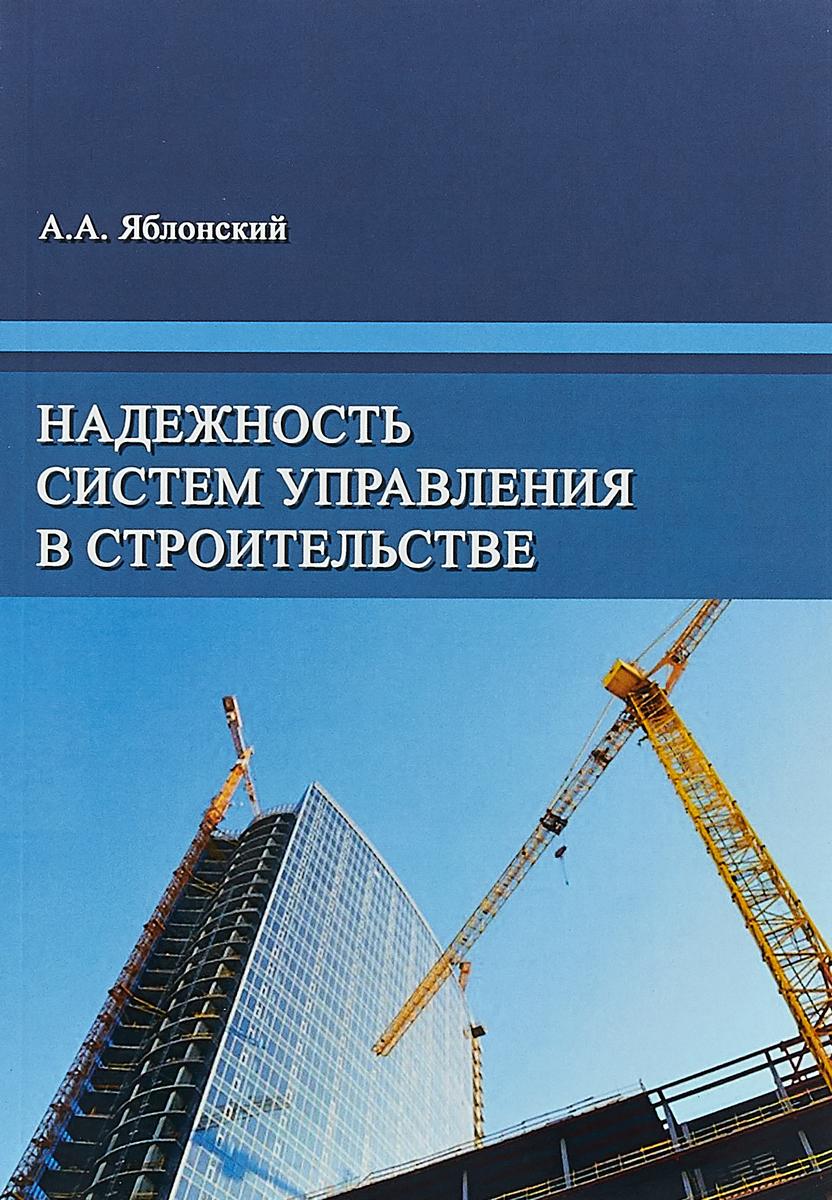 А. А. Яблонский Надежность систем управления в строительстве