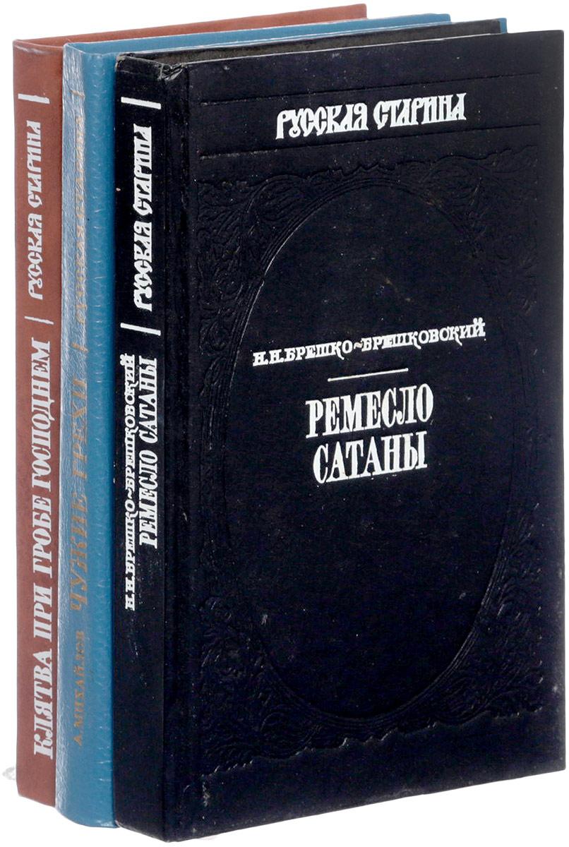 Историческая библиотека альманаха