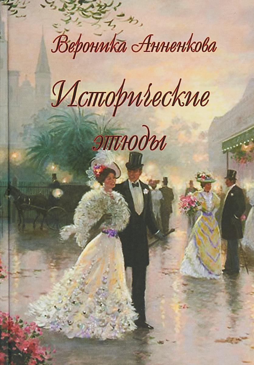 Вероника Анненкова Исторические этюды и е чеснова книга о первой любви