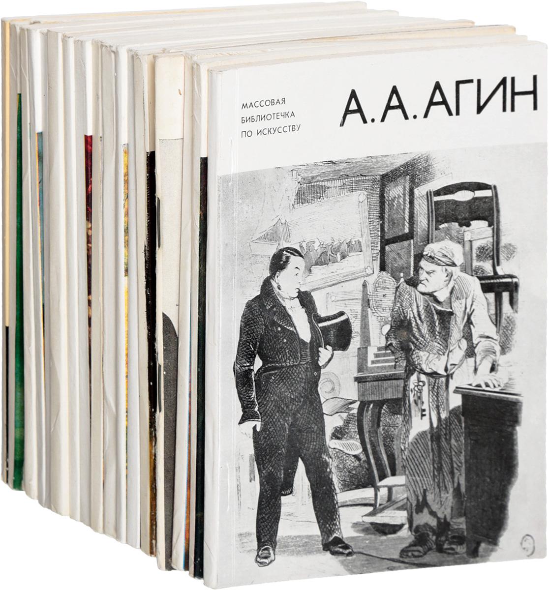 Массовая библиотека по искусству (комплект из 19 книг) путеводитель по искусству