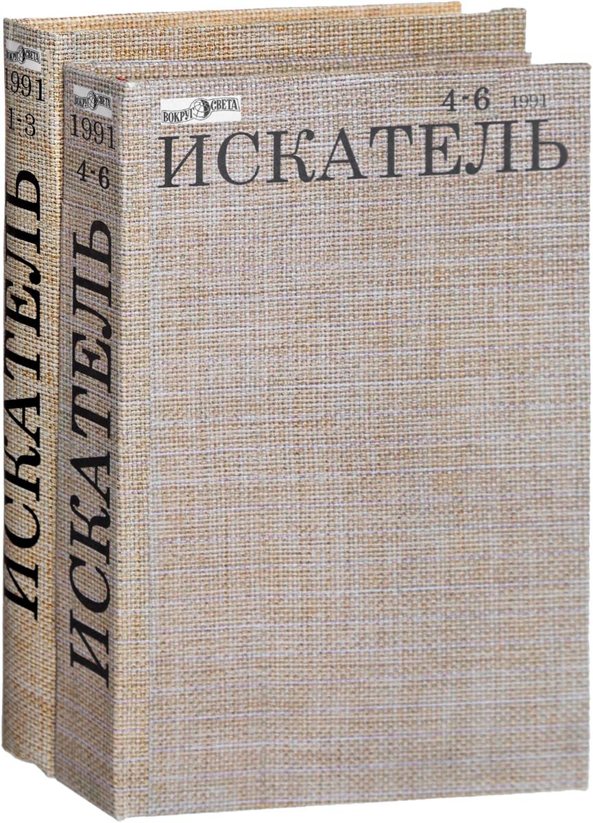 """Журнал """"Искатель"""" 1991 год (комплект из 2 книг)"""