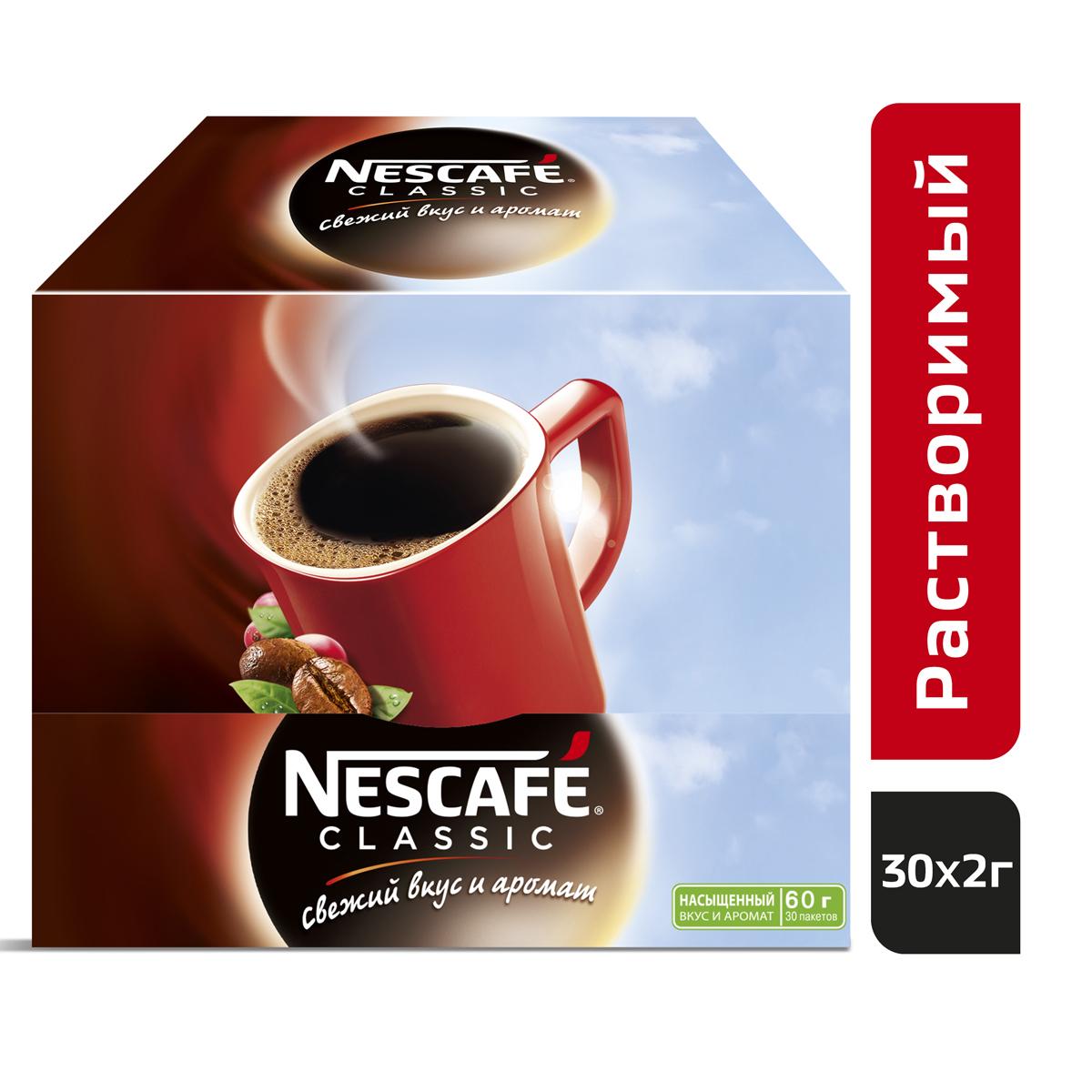 Nescafe Classic кофе растворимый гранулированный, 30 пакетиков