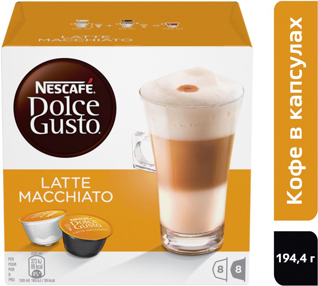 Nescafe Dolce Gusto Latte Macchiato кофе в капсулах, 16 шт кофе капсульный dolce gusto latte macchiato капсулы совместимые с кофемашинами dolce gusto® 194 4грамм [12378380 5219838]