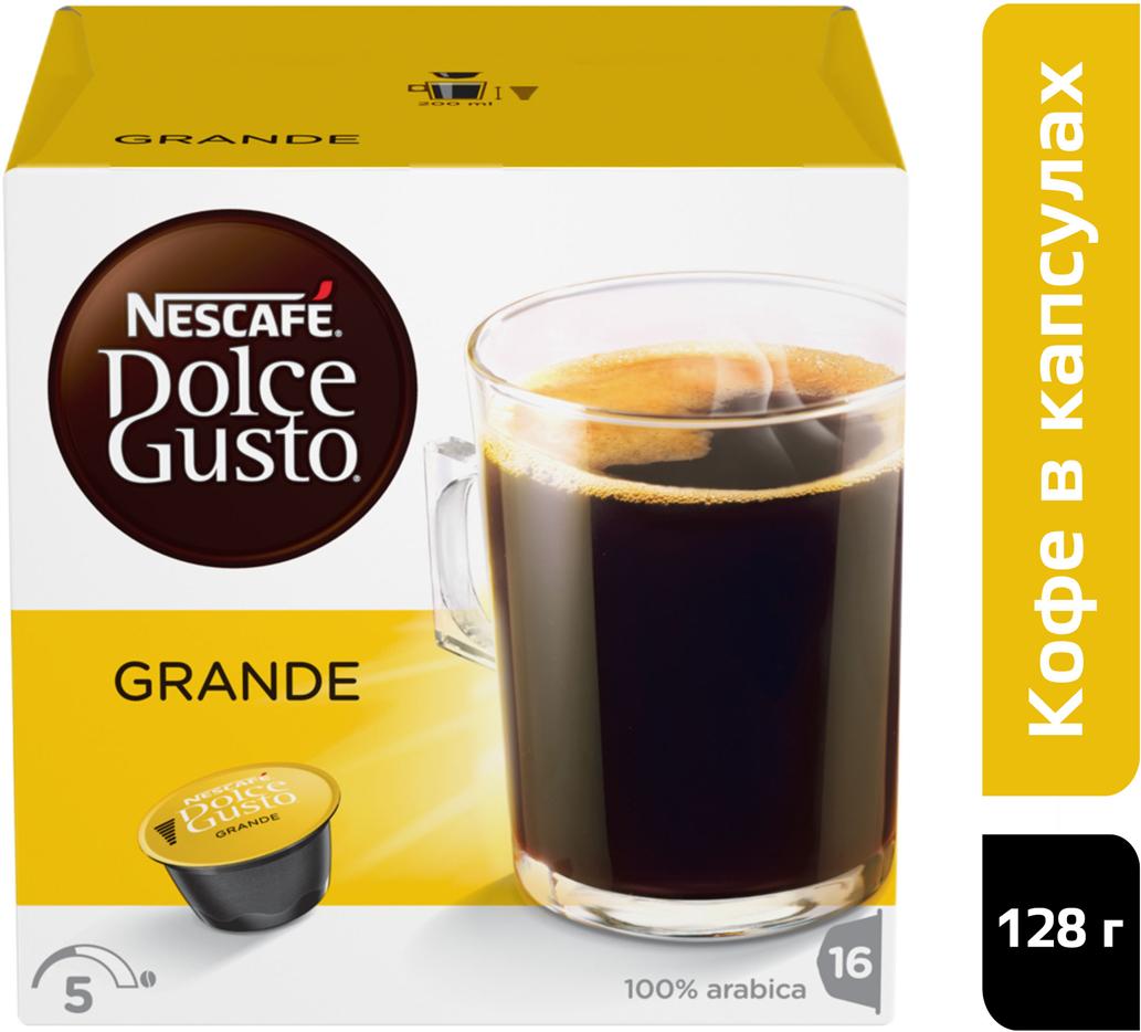 Nescafe Dolce Gusto Grande кофе в капсулах, 16 шт кофе капсульный dolce gusto grande капсулы совместимые с кофемашинами dolce gusto® 128грамм [12120090]