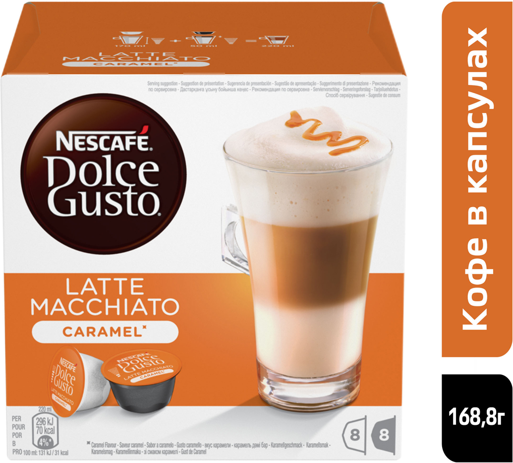 Nescafe Dolce Gusto Latte Macchiato со вкусом карамели кофе в капсулах, 16 шт кофе капсульный dolce gusto latte macchiato капсулы совместимые с кофемашинами dolce gusto® 194 4грамм [12378380 5219838]