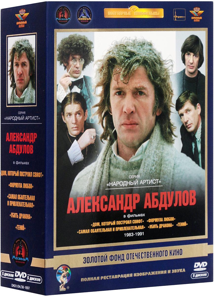 Актер Александр Абдулов. Том 2 1983-1991 (5 DVD)