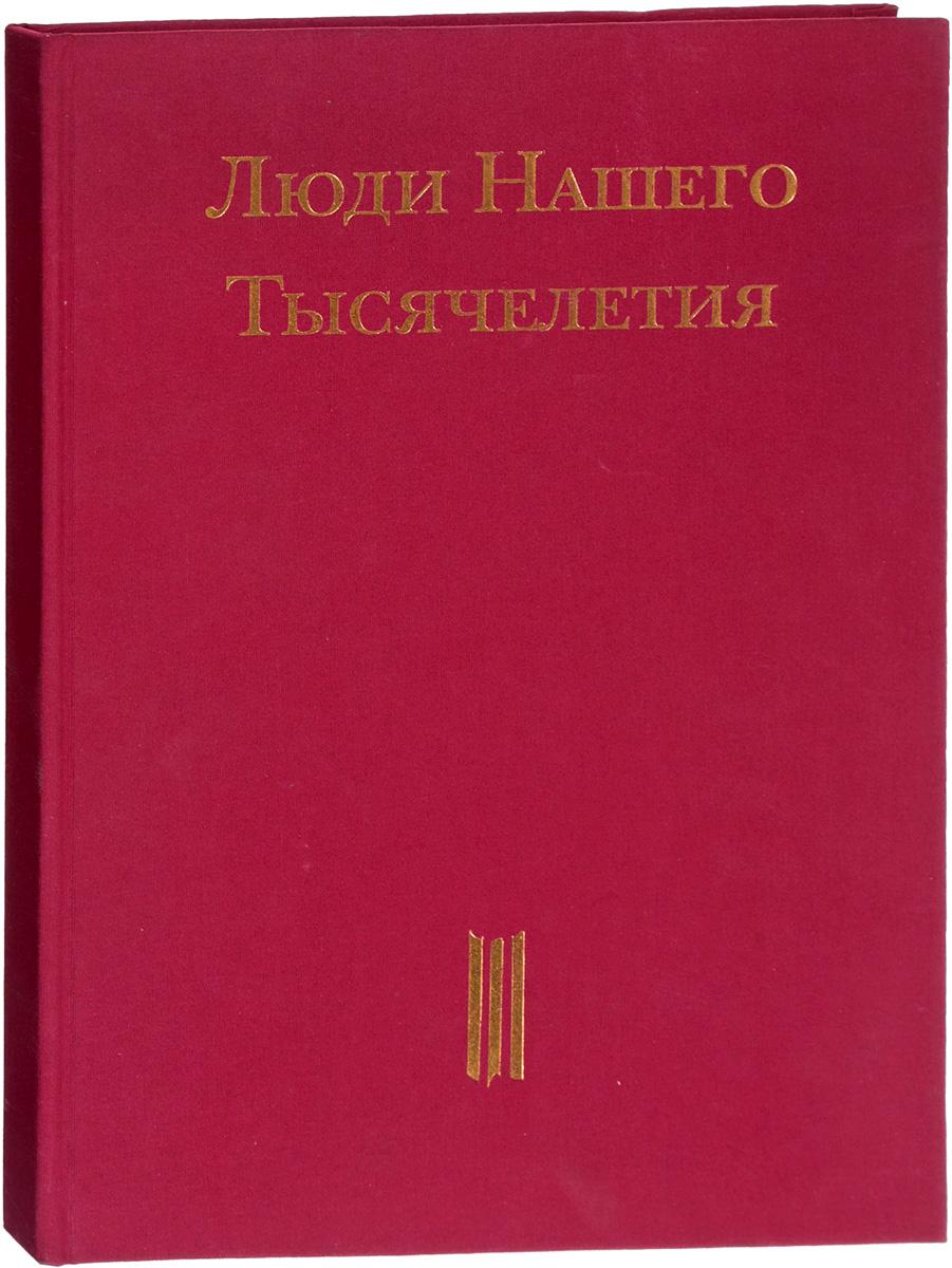 Люди нашего тысячелетия. Энциклопедия