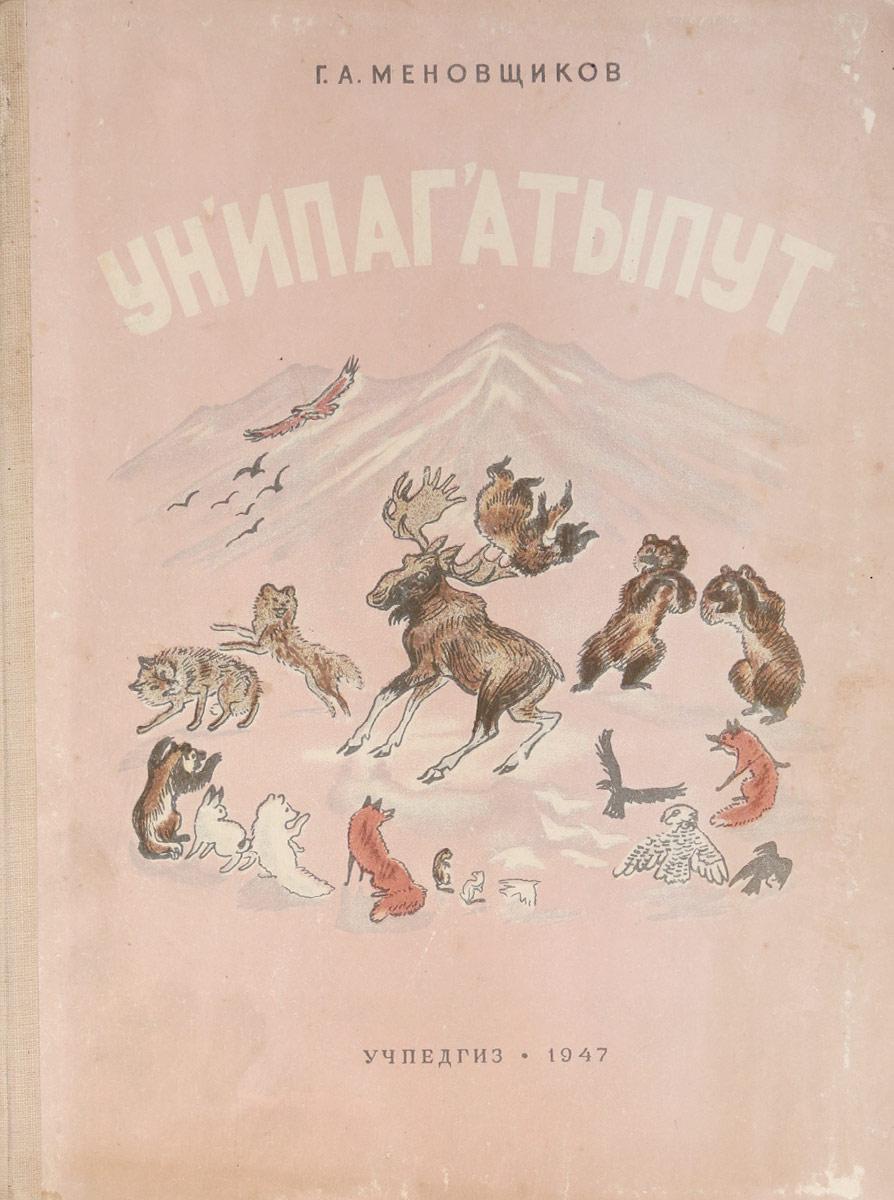 Меновщиков Г. Ун'ипаг'атыпут