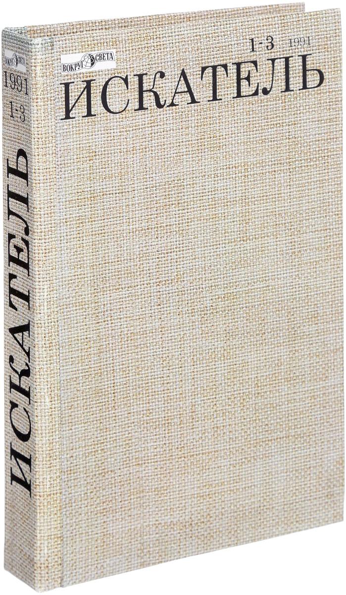 """Журнал """"Искатель"""" 1991, 1-3"""