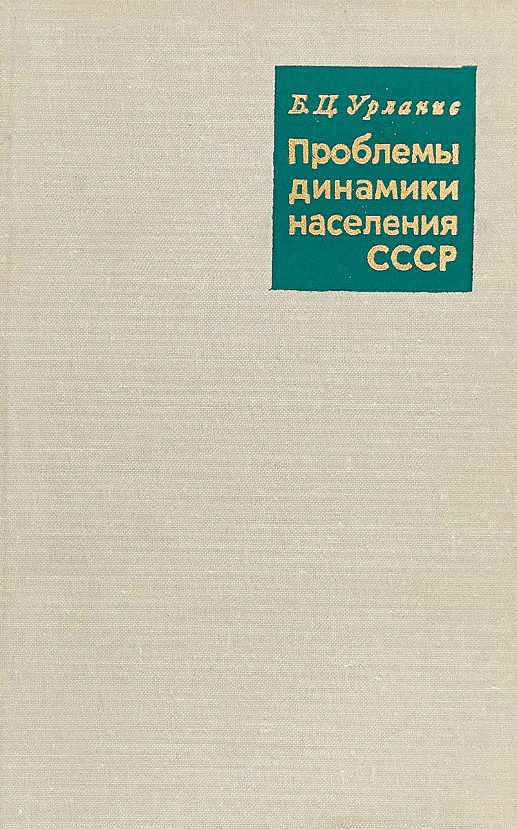 Урланис Б. Ц. Проблемы динамики населения СССР
