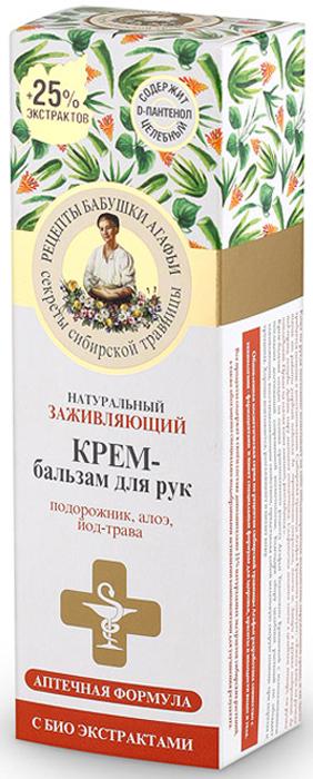 Рецепты бабушки Агафьи Крем-бальзам для рук заживляющий, 75 мл рецепты бабушки агафьи крем бальзам для рук защита и восстановление кедровый 75 мл
