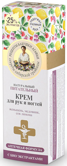 Рецепты бабушки Агафьи Крем питательный для рук и ногтей, 75 мл