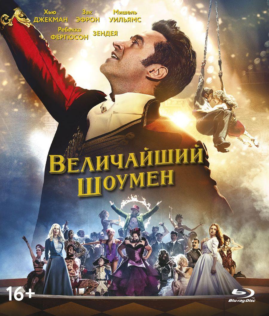 Величайший шоумен (Blu-ray)