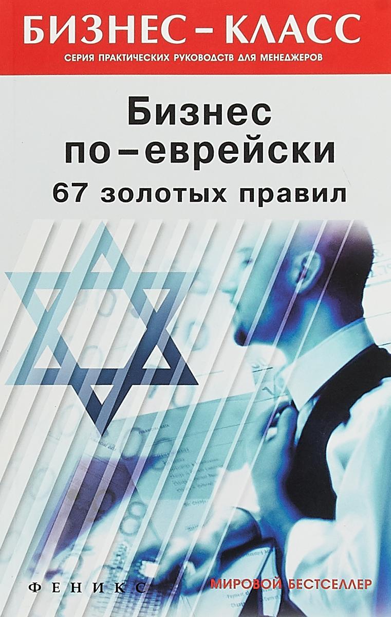 М. Л. Абрамович Бизнес по-еврейски. 67 золотых правил