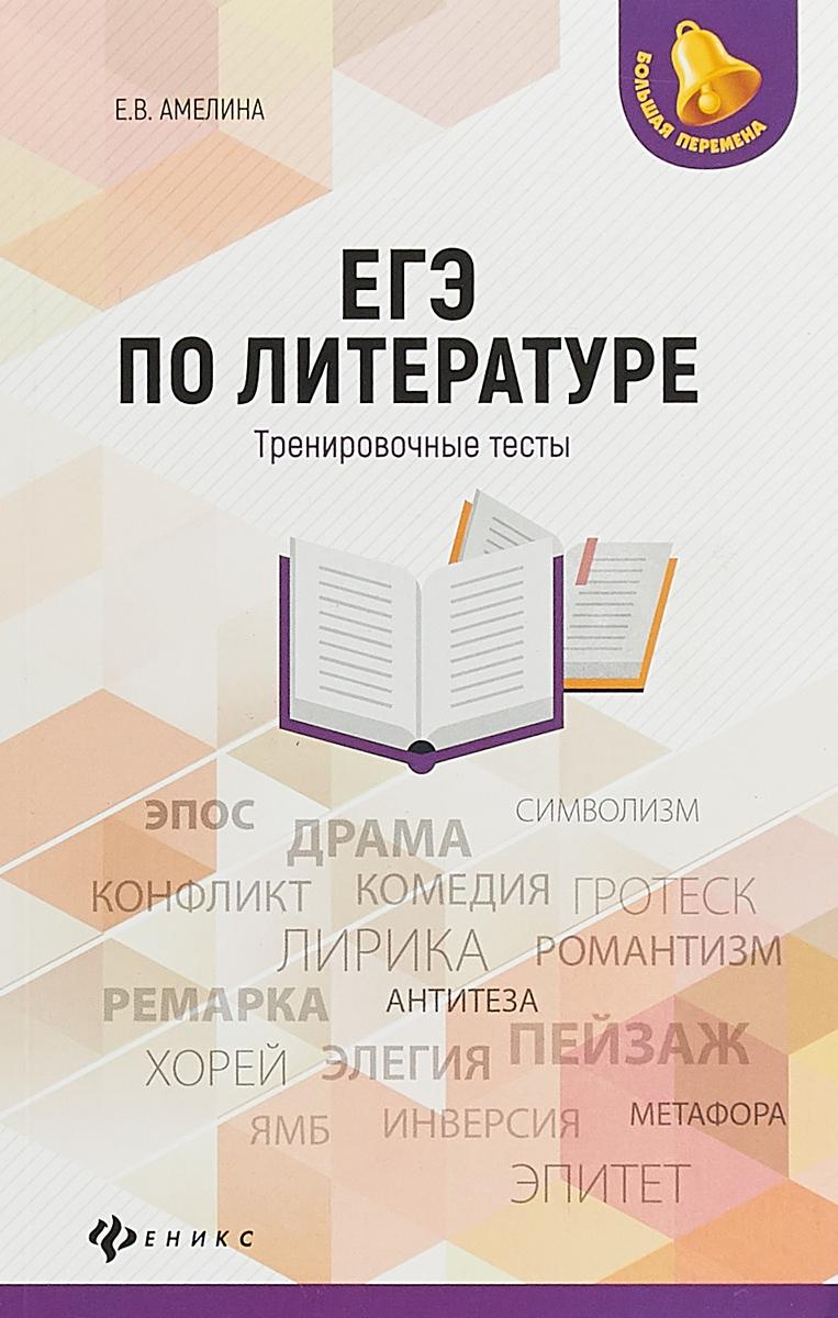 Е. Амелина ЕГЭ по литературе. Тренировочные тесты