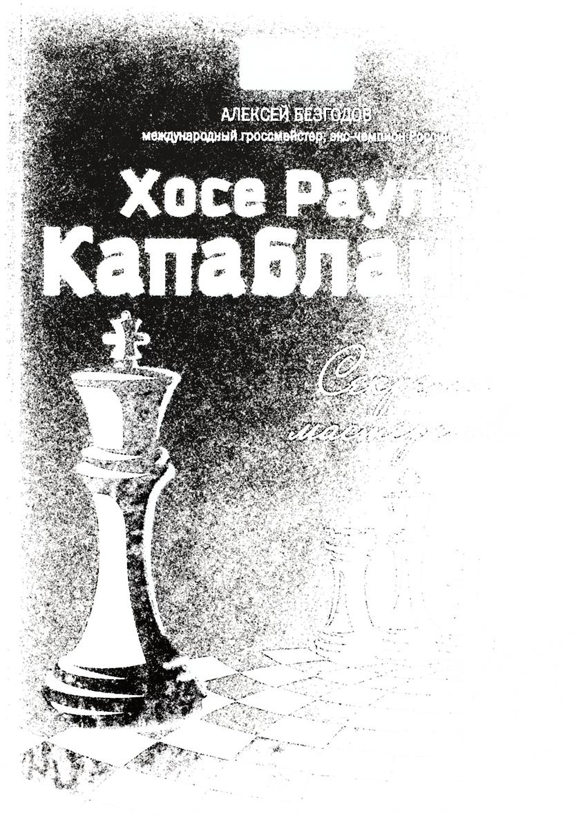 купить Александр Безгодов Хосе Рауль Капабланка. Секреты мастерства по цене 421 рублей