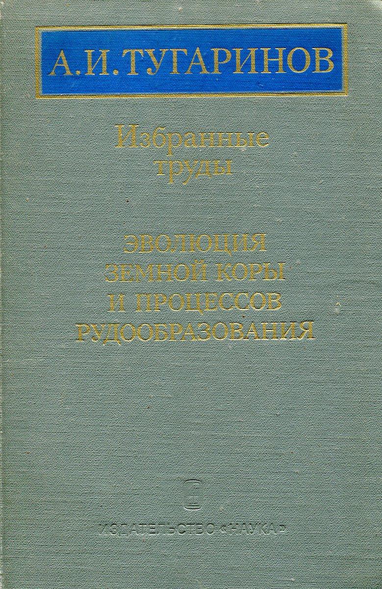 А. И. Тугаринов Эволюция земной коры и процессов рудообразования