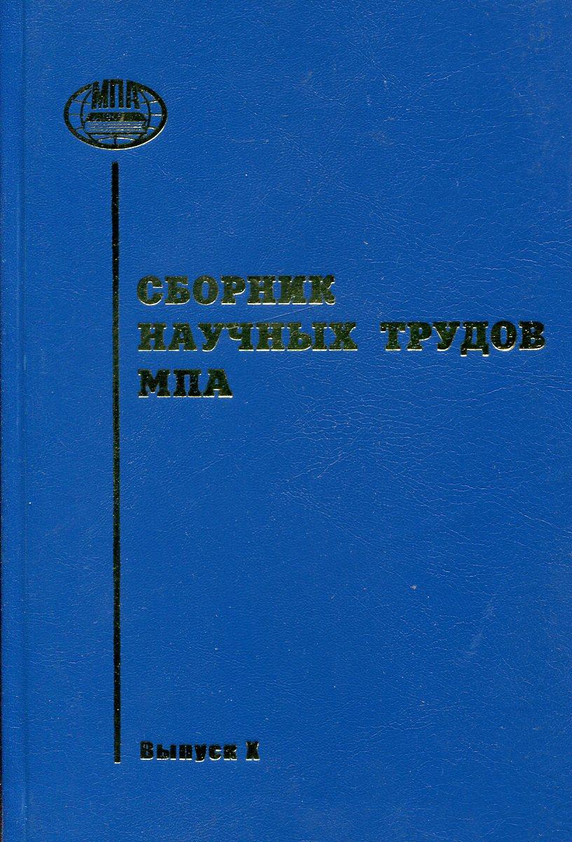 Сборник научных трудов МПА. Выпуск 10