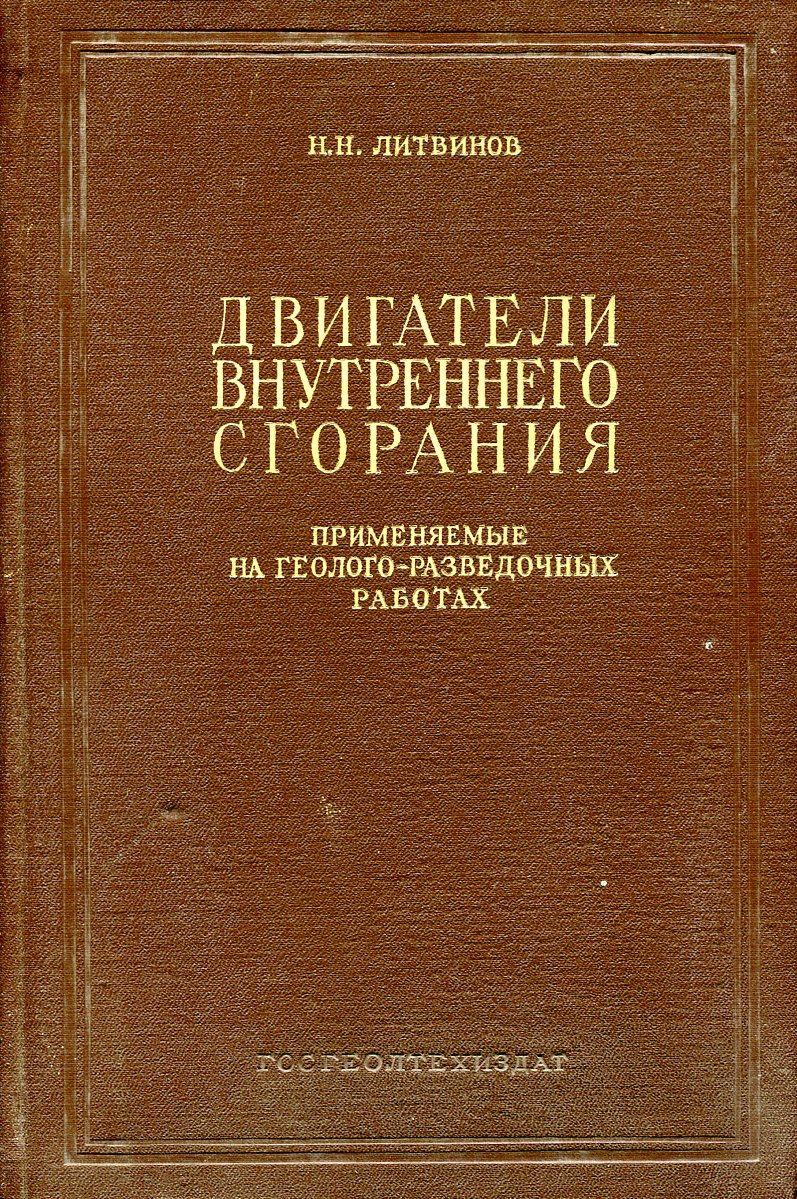 Литвинов Н. Двигатели внутреннего сгорания, применяемые на геолого-разведочных работах